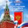 12 декабря – День Конституции Российской Федерации!