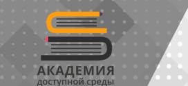 Создан информационный портал «Академия доступной среды»