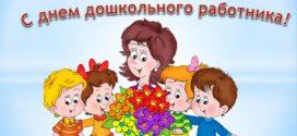 День воспитателя и дошкольного работника.