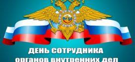 10 ноября – День сотрудника органов внутренних дел Российской Федерации!
