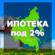 Информация о программе  «Дальневосточная ипотека» на территории Приморского края